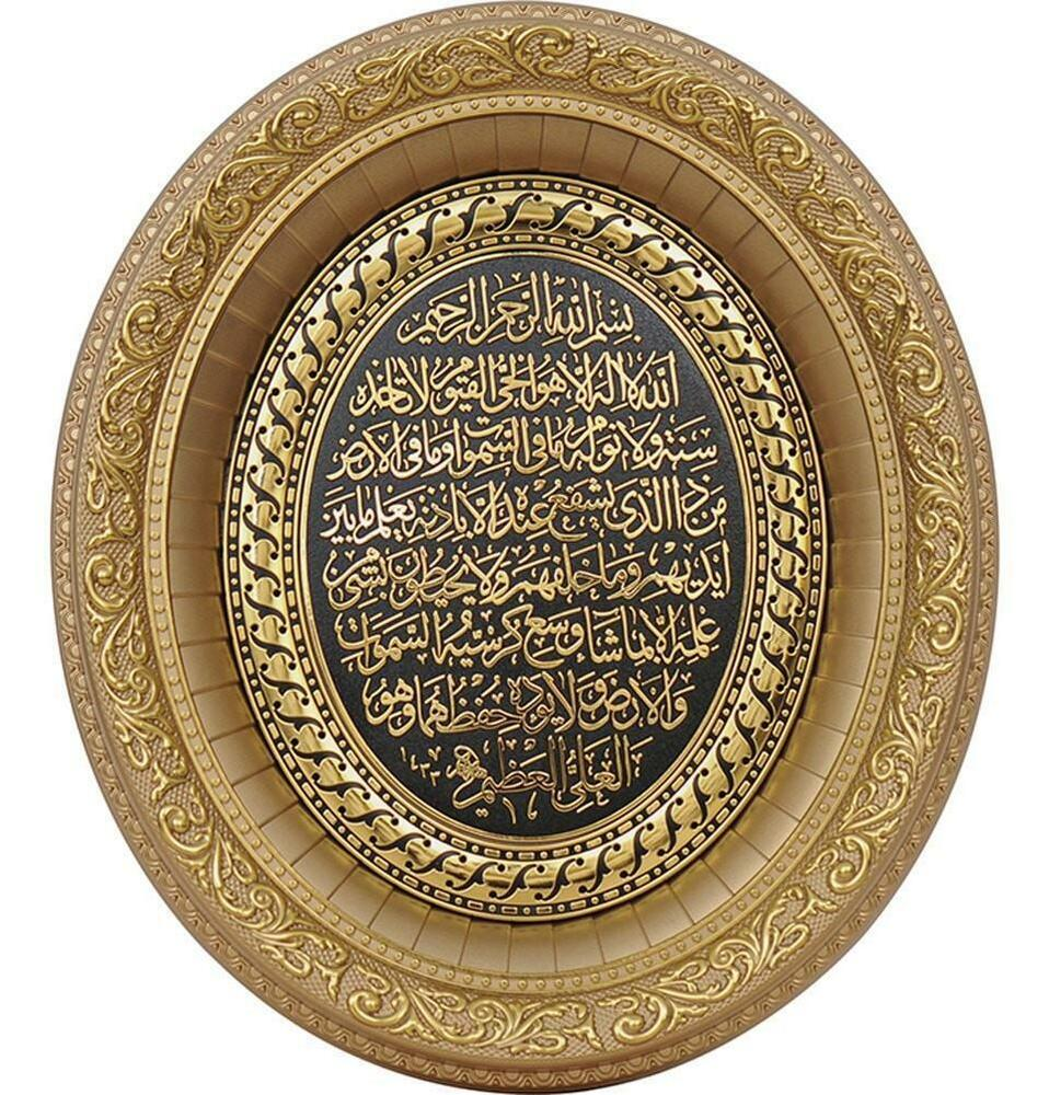 Islamic home decor oval framed wall art ayatul kursi 0504 ebay - Oval wall decor ...