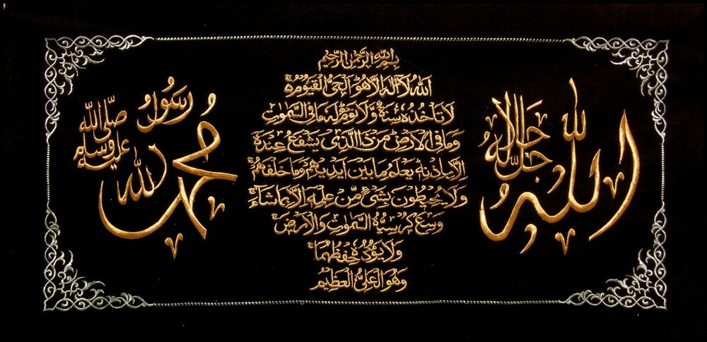 Islamic art calligraphy ayatul kursi alla mohamed size Why is calligraphy important to islamic art