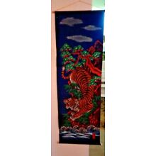JAPANESE TIGER SCROLL-WALL ART PAINTING SIGNED 4' LONG
