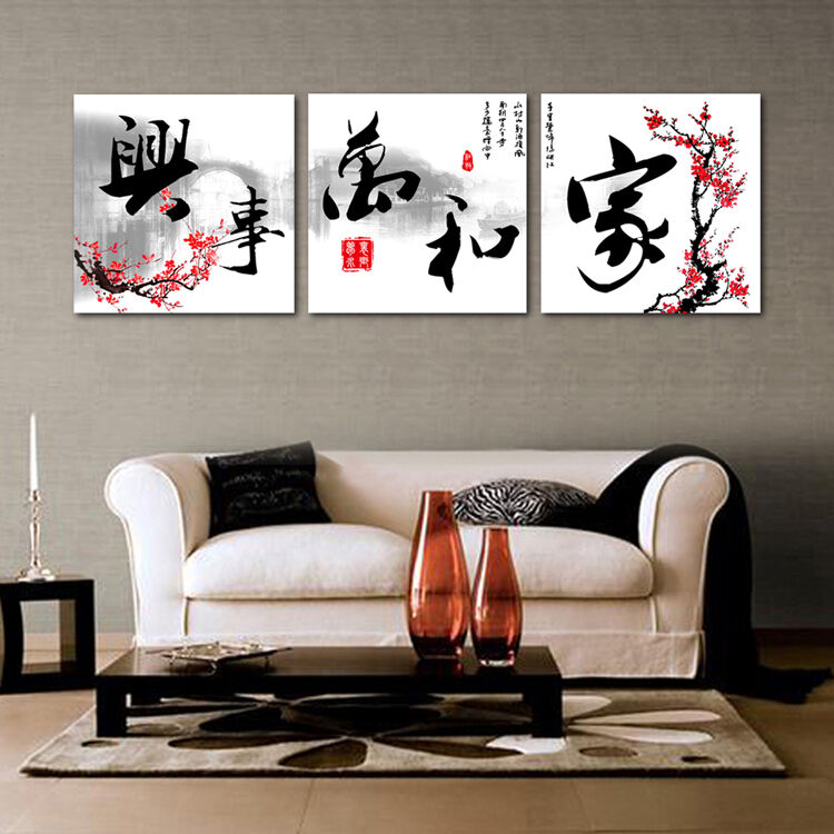 chinese calligraphy art decorative canvas print set high quality framed ebay. Black Bedroom Furniture Sets. Home Design Ideas
