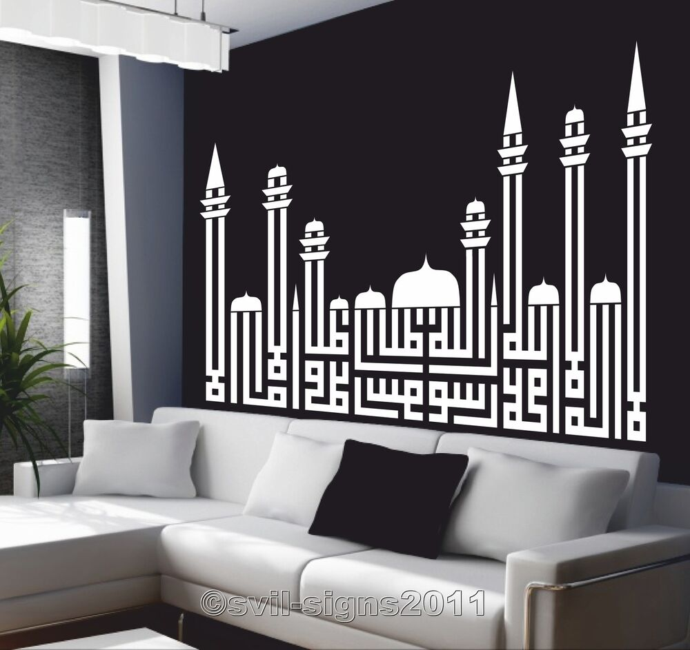 Islamic Wall sticker Calligraphy , Shahada in mosque shape