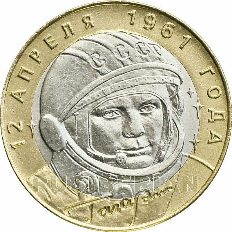10 anniversary rubles: a list of rare coins with photos 86