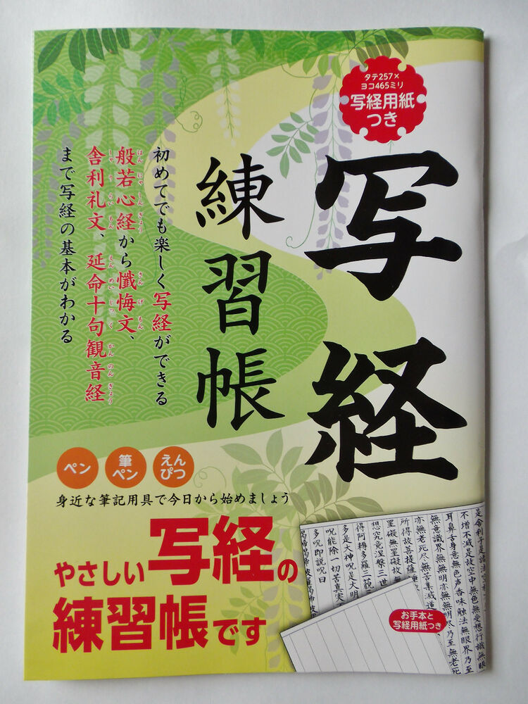 Japanese Calligraphy Sutra Copying Shakyo Exercise Book
