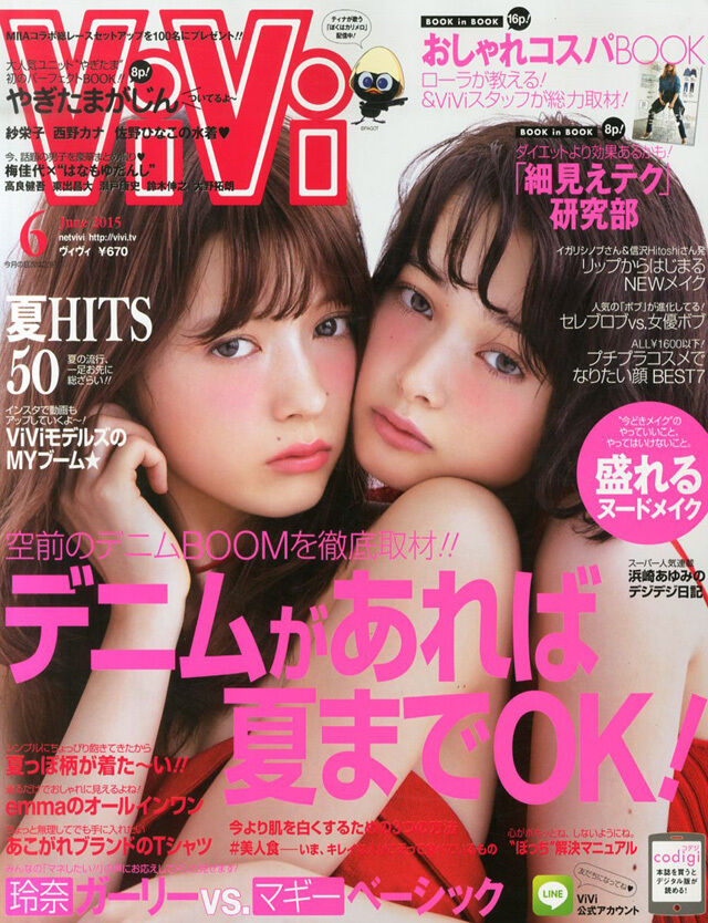 ViVi Japanese Girls Fashion Magazine 6/2015 ヴィヴィ BEAUTY | eBay
