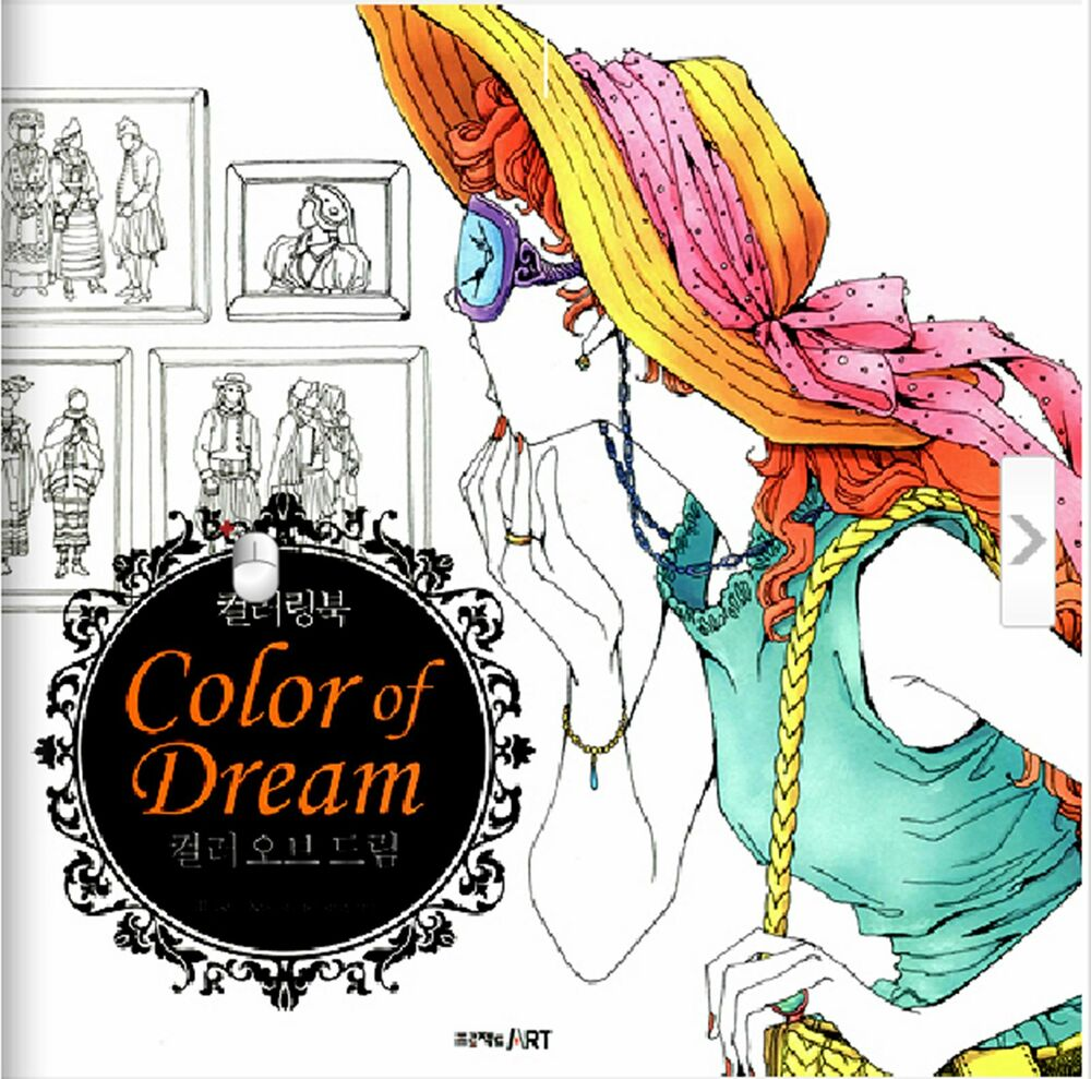 Color Of Dream Coloring Book For Adult Anti Stress Art