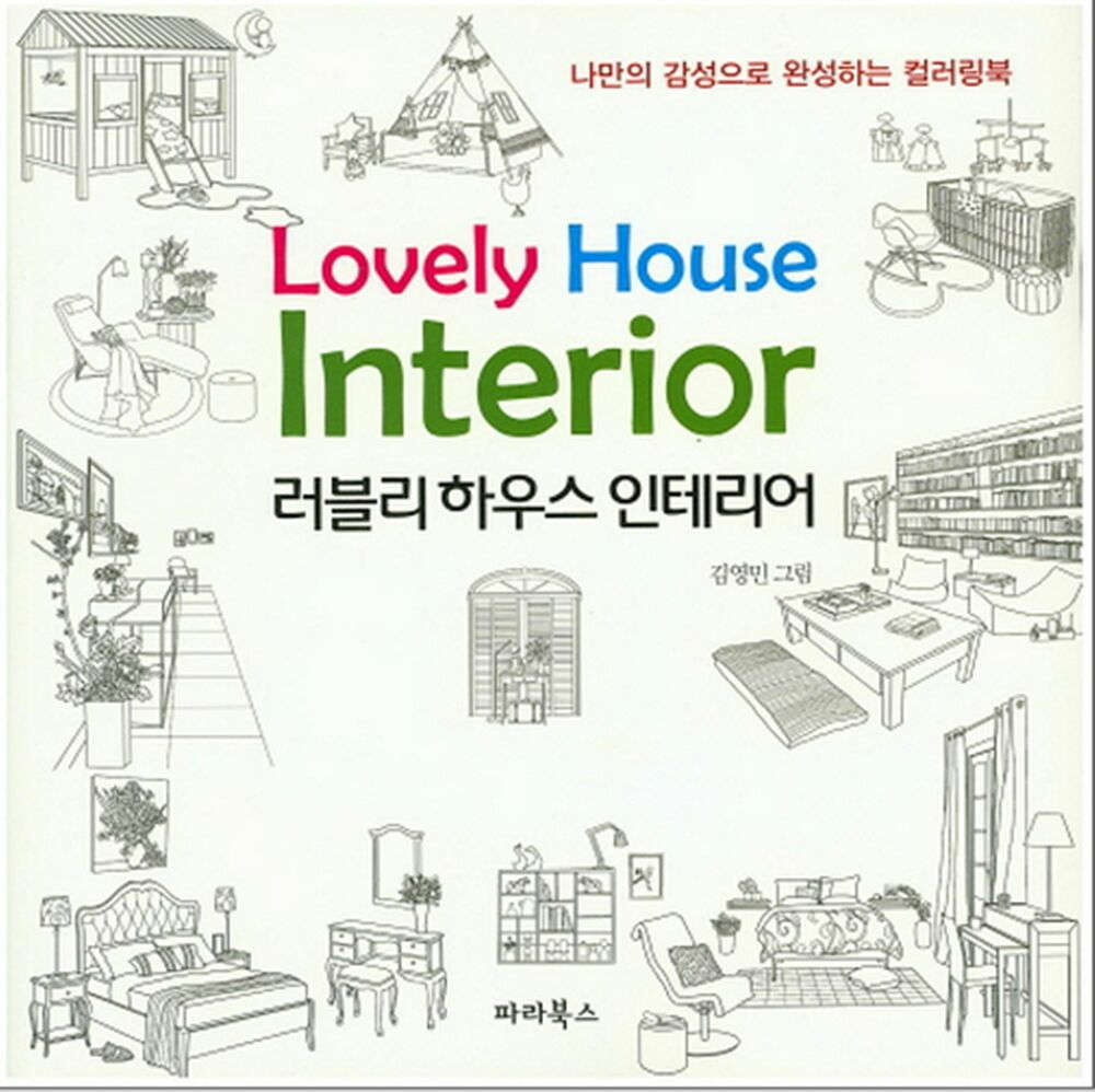 Lovely House Interior Coloring Book For Adult Anti Stress