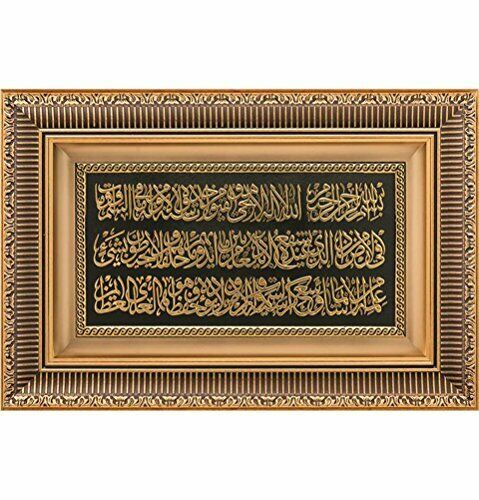 Islamic Home Decor Ramadan Eid Gift Framed Wall Art Ayatul Kursi 28 X 43cm  0586