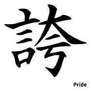 pride chinese symbol team spirit temp tattoo pkg 5 ebay