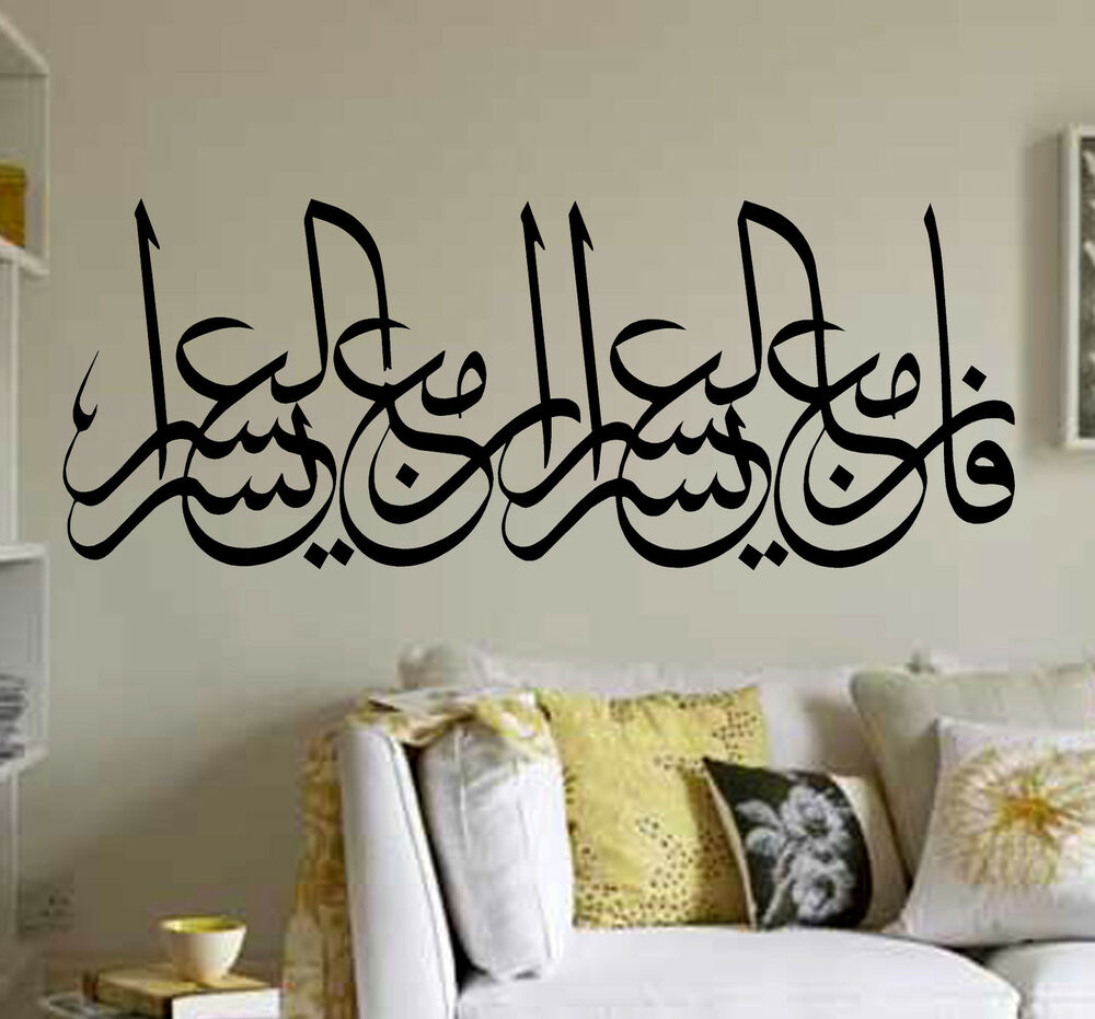 Islamic Wall Stickers Wall Quotes Islamic Calligraphy Wall