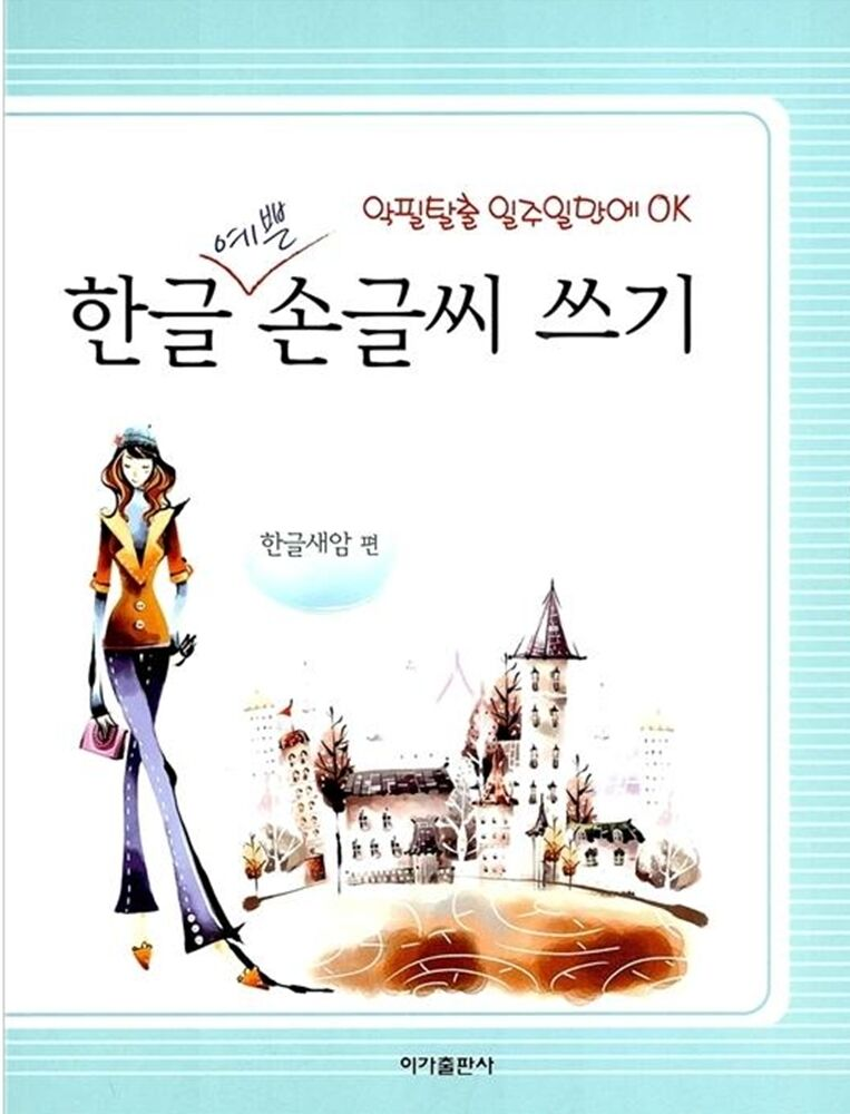 Fiction by Korean Authors and/or Containing Korean Characters