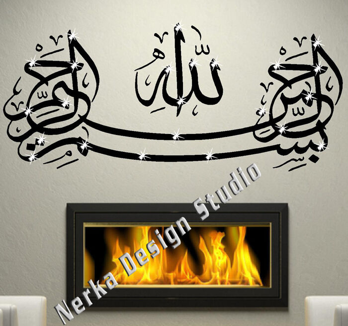 Islamic wall stickers calligraphy wall art decal stickers - Stickers islam ...