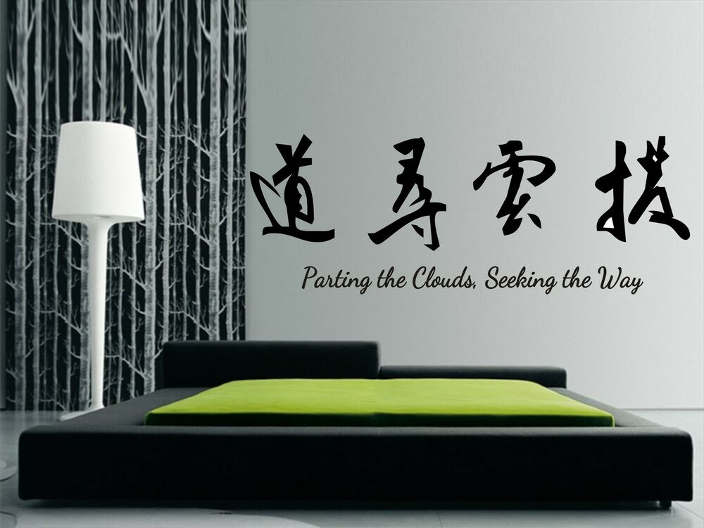 Japanese wall art sticker decal parting the clouds for Asian wall decoration