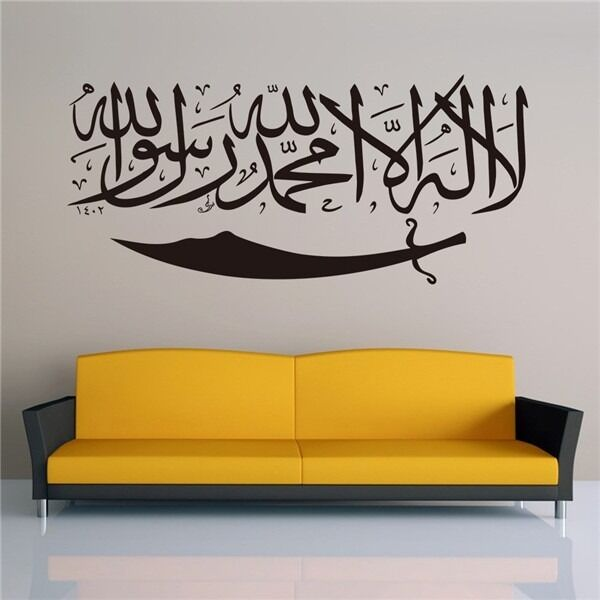 Islamic vinyl sticker decal muslim wall art bismillah Arabic calligraphy wall art