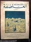 Al Asifa (The Storm) Vintage # 52 Lebanese Arabic Newspaper 1933
