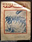 Al Asifa (The Storm) Vintage # 33 Lebanese Arabic Newspaper 1933