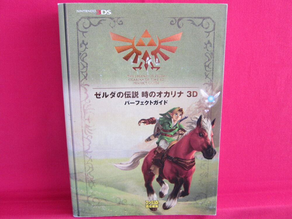 legend of zelda ocarina of time official strategy guide