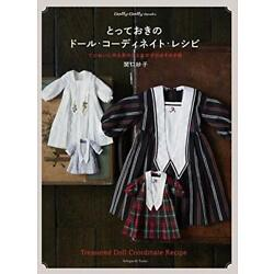 Dolly Treasured Doll COORDINATE RECIPE Doll Clothes Book Japan F/S