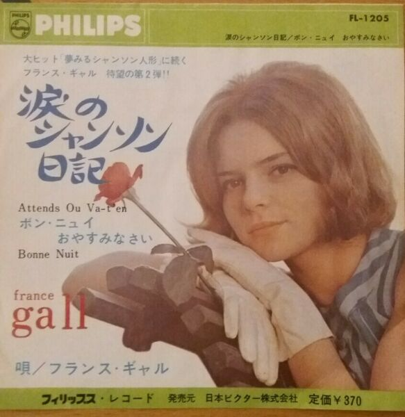 FRANCE GALL  GAINSBOURG  RARE 45 TOURS JAPON