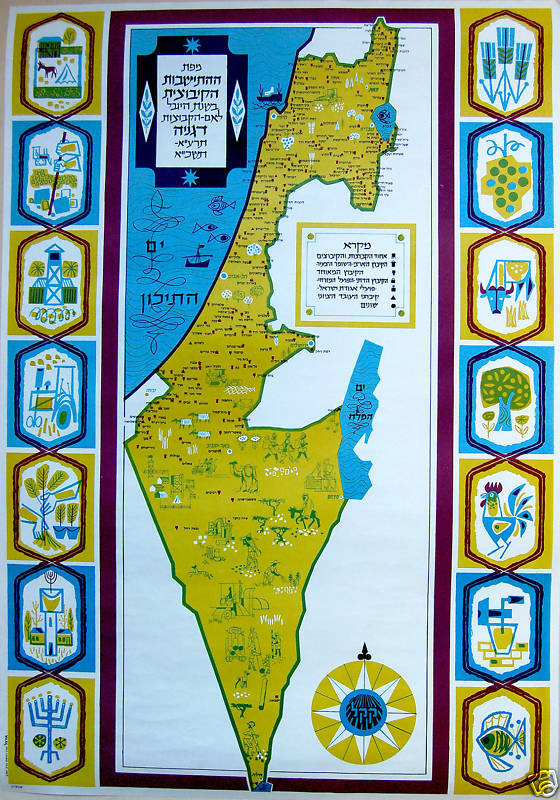 Httpwww Overlordsofchaos Comhtmlorigin Of The Word Jew Html: 1960 JNF KKL Vintage LITHOGRAPH POSTER Israel MAP Judaica