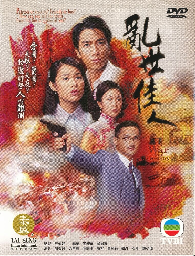 war and destiny hong kong drama chinese dvd tvb ebay. Black Bedroom Furniture Sets. Home Design Ideas