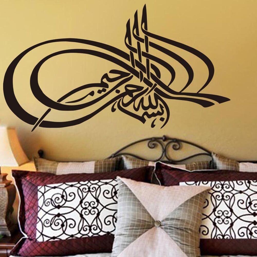 Vinyl wall decal removable quote lettering islamic designs for Mural lettering