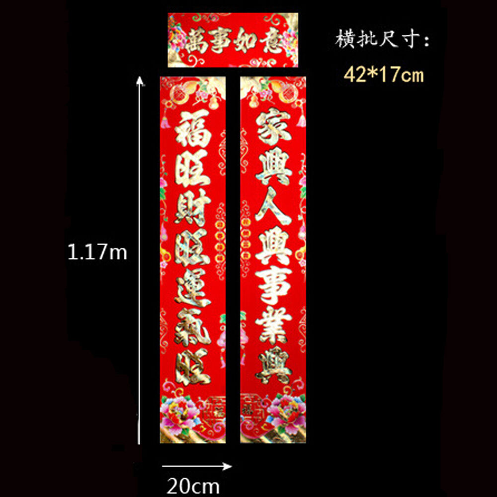 2016 Chinese New Year Decoration / Traditional Decorations ...