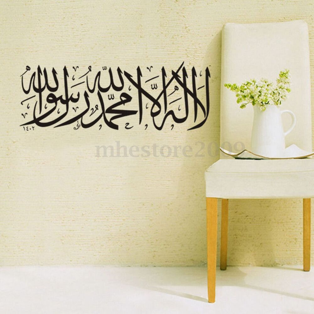 Islamic Muslim Art Calligraphy Wall Sticker Quote Decals