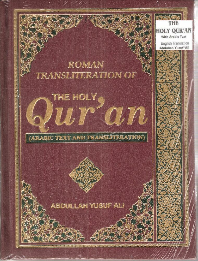 History of the compilation of Quran