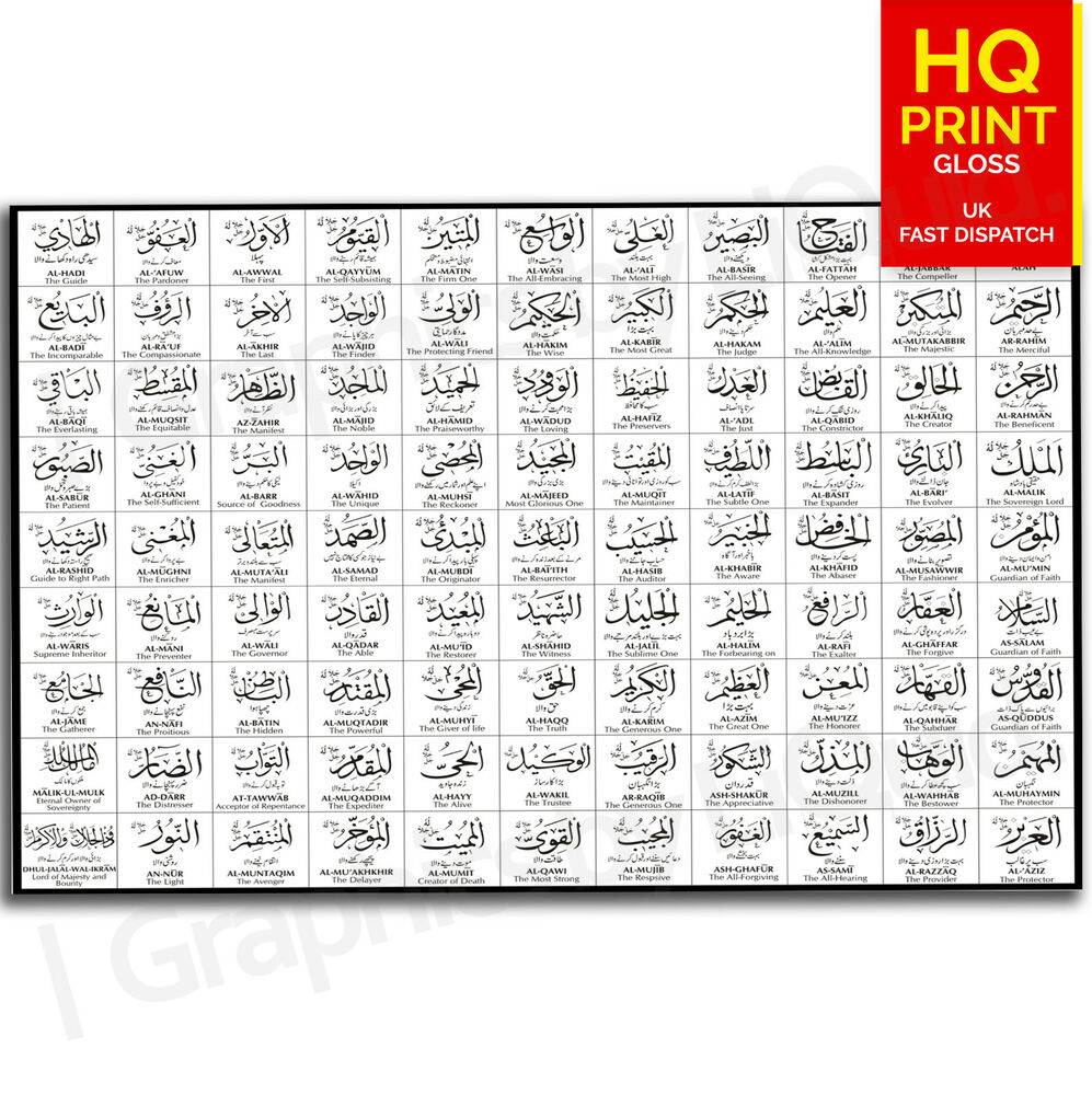 Details About 99 Names Of Allah Islamic Arabic English Meaning Poster