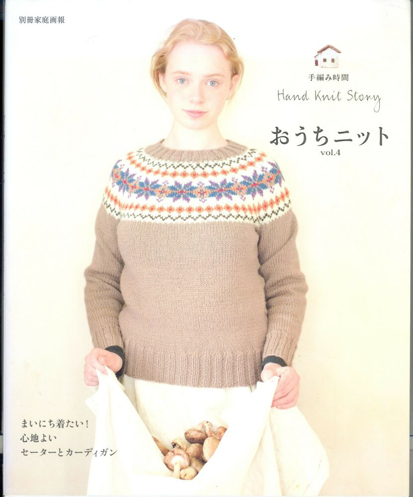 Hand Knit Story Japanese knitting pattern book vol 4 Aran stranded ...
