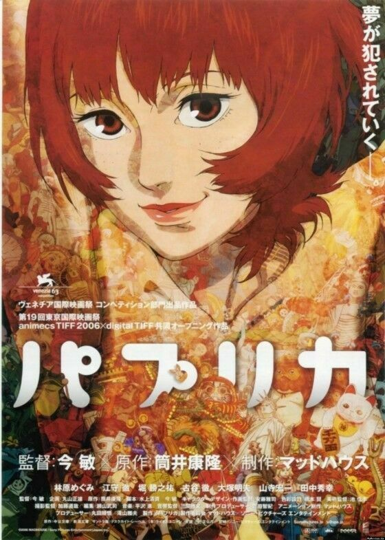 paprika anime movie poster 01 reproduction art print a4 a3