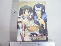 UTAWARERUMONO Master Book Art Material Illustration Book Game PS2