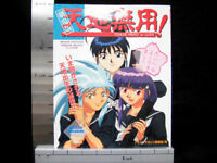 TENCHI MUYO in Love Movie Art Book FJ62*