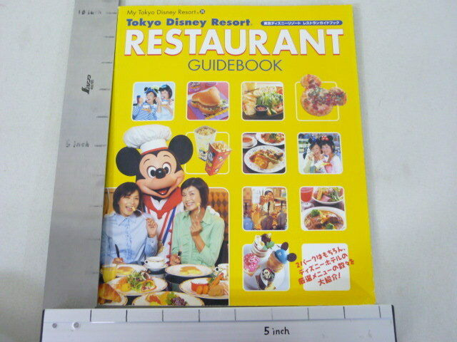 Tokyo disney resort restaurant guide 2004 26 book ebay for Restaurant guide