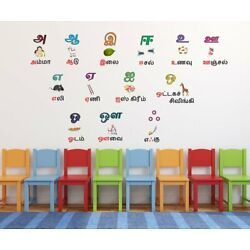 Tamil Letters Wall Sticker Art Vinyl Decal Mural Home Bedroom Decor