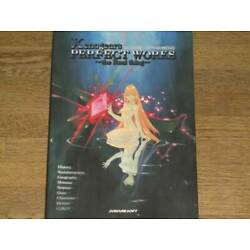 Kyпить Square Official Xenogears Setting Materials Perfect Works The Real Thing на еВаy.соm