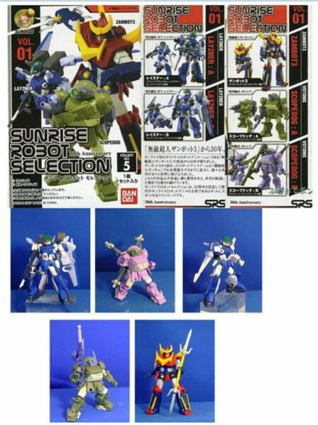 SUNRISE ROBOT SELECTION 01 30th ANNIVERSARY SET BANDAI ZAMBOT 3/LAYZNER/SCOPEDOG