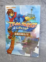 ETERNAL ARCADIA Legend Hisshou Guide Book Game Cube KO81*