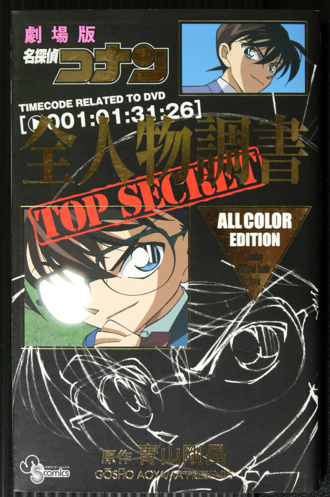 JAPAN Detective Conan Movie Zenjinbutsu Tyousho Guide Book