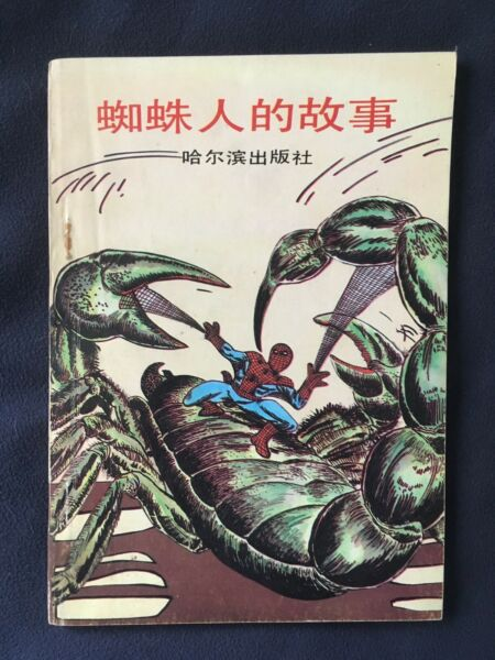 SPIDER-MAN SPIDERMAN HOMME ARAIGNEE CHINESE EDITION CHINOIS COMIC BOOK CHINA
