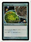Crucible of Worlds - Foil Japanese - EX - 10th - MTG Magic