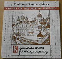 CHIMES OF THE ROSTOV KREMLIN - TRADITIONAL RUSSIAN CHIMES / CD
