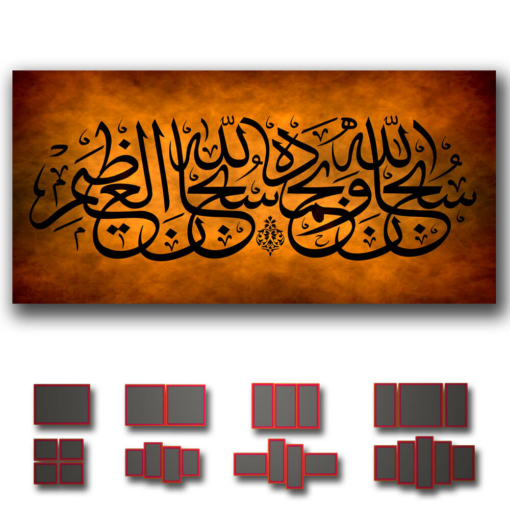 39 arabic islamic calligraphy 39 modern abstract religion Arabic calligraphy wall art