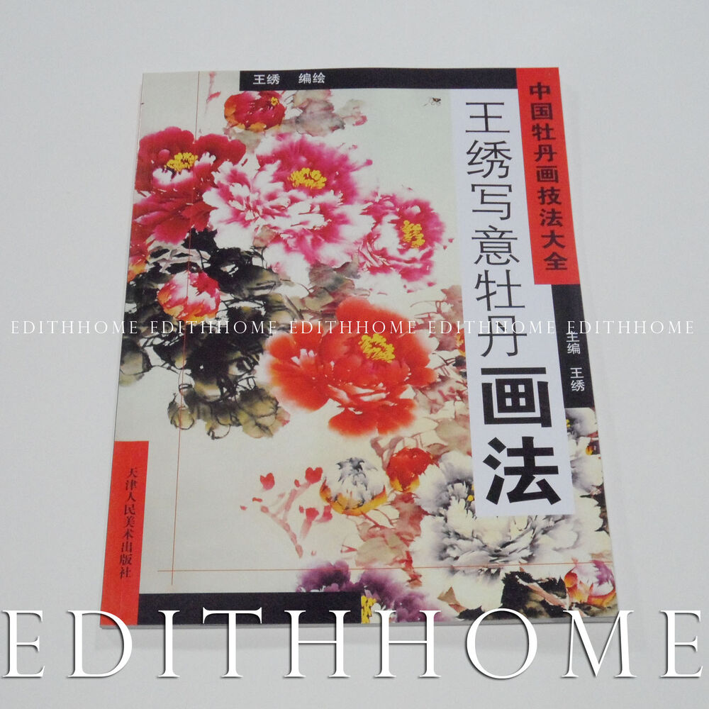 Chinese Painting Book - How To Paint Peony Sumi-e Painting Step by ...