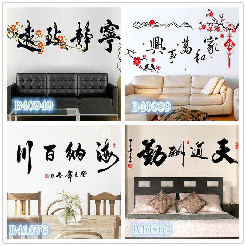 Chinese Characters Home Room Decor Removable Wall Sticker
