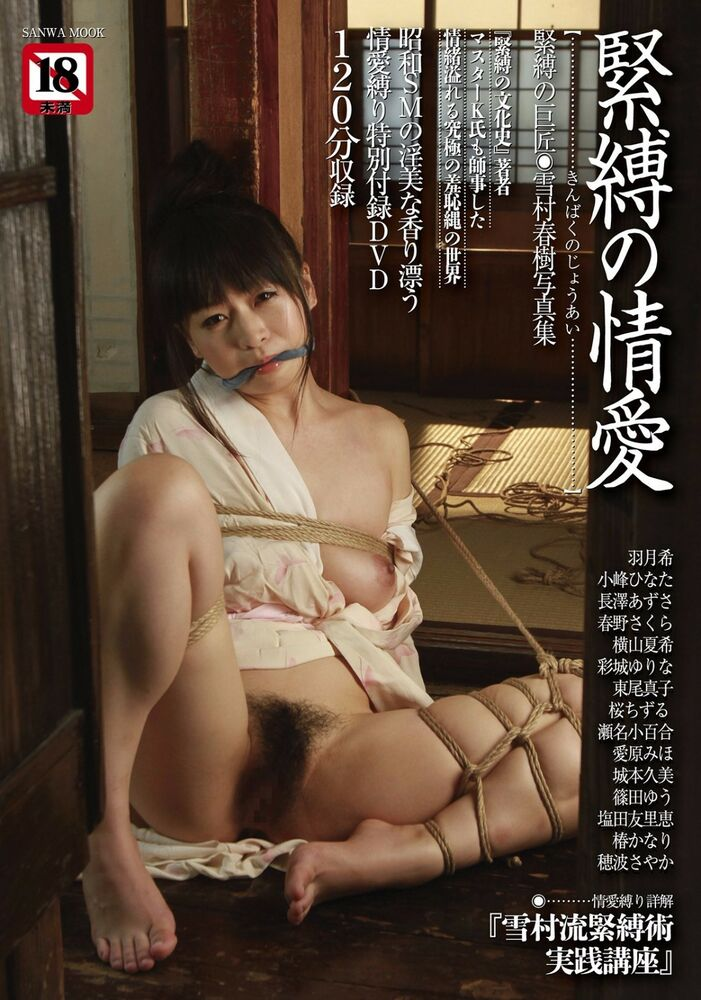 Japanese Bondage Photo 64