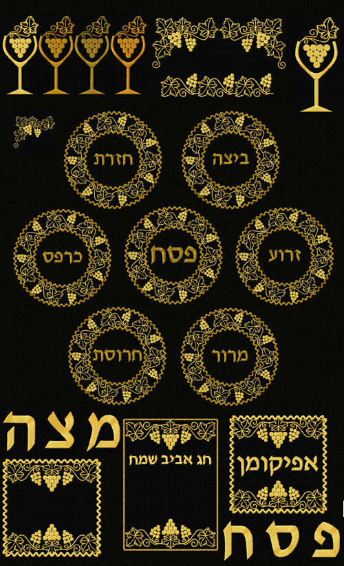 Passover pesah 18 machine embroidery designs set 5x7 ebay for Embroidery office design 7 5 full