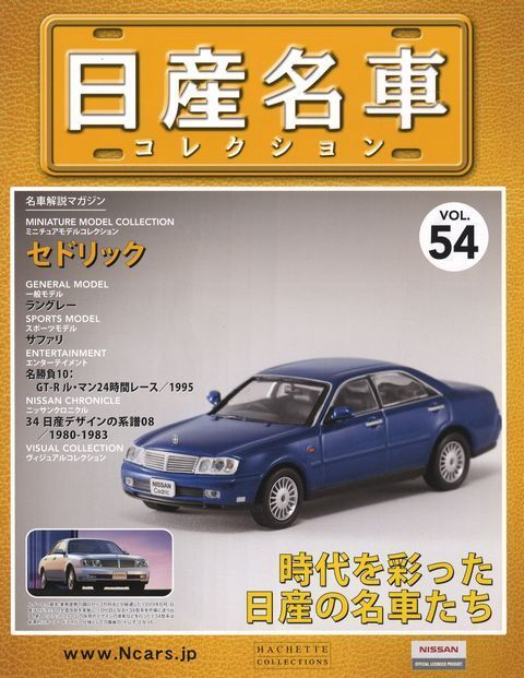 model book nissan meisha collection vol 54 1 43 cedric y34 hy34 rh ebay com Nissan Cedric Y37 nissan gloria y34 service manual