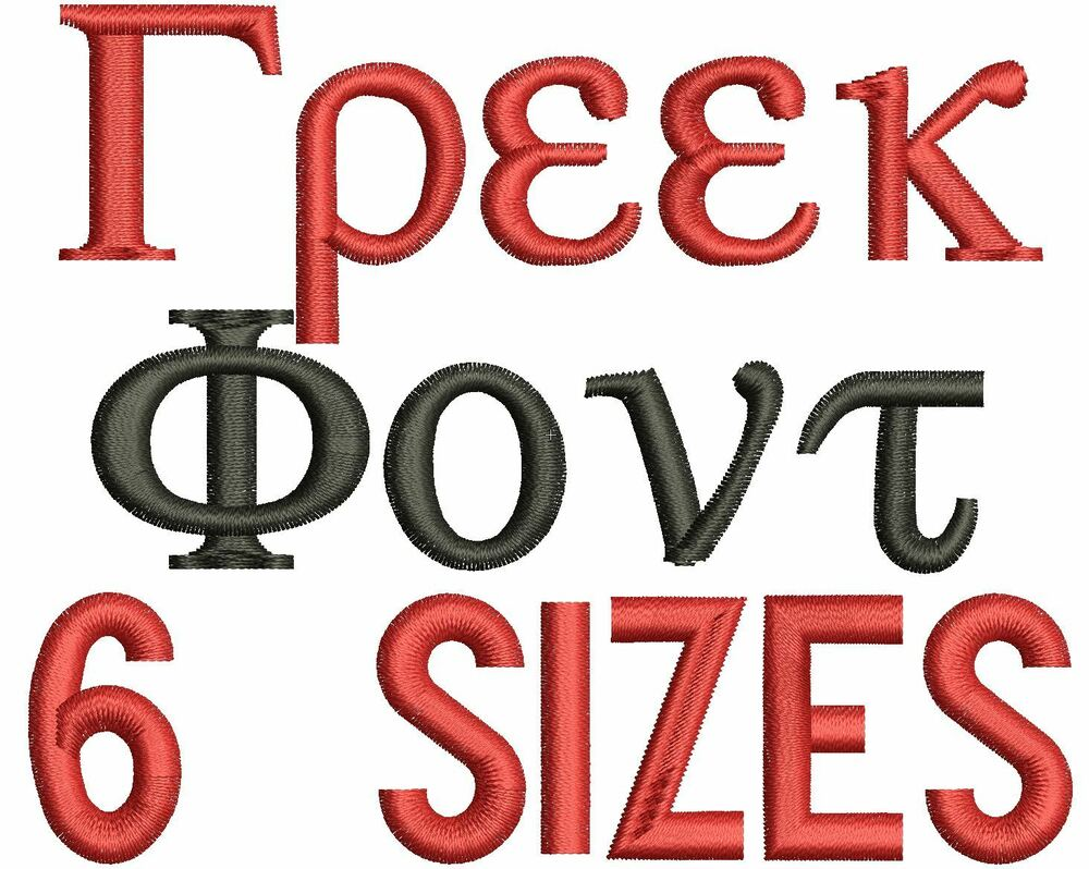 Greek alphabet embroidery fonts machine design