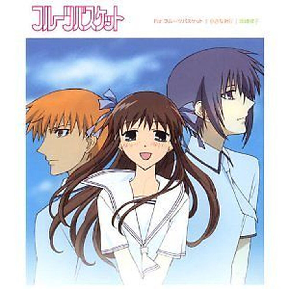 Fruits Basket Where To Watch: Fruits Basket ANIME SOUNDTRACK CD For